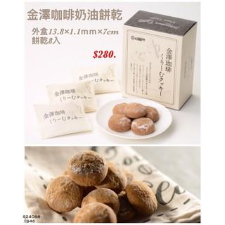 (日本代購食)金澤咖啡奶油餅乾
