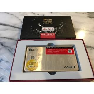 飛樂Philo EBC-511 微電腦超強救車行動電源