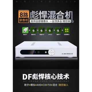 帝防 8路/16路AHD高清網絡數字NVR遠程監控主機4模擬混合DVR.可接硬碟錄影音