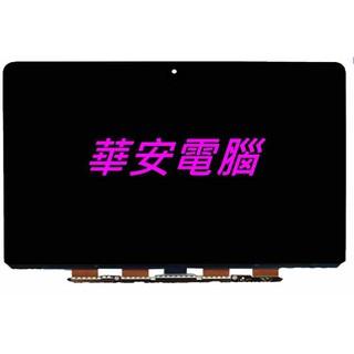 華碩筆電螢幕維修ASUS PRO33S PRO33J U31F 13.3吋 液晶 螢幕 面板 筆電 維修 破裂更換