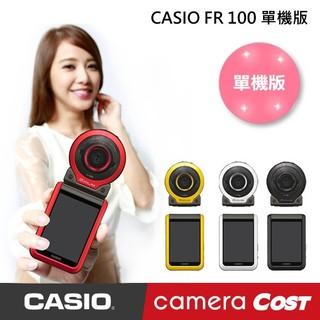 CASIO FR100公司貨 型男 自拍神器 單機贈原廠皮套 運動攝影相機 超廣角