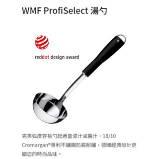 WMF 德國 ProfiSelect 湯勺
