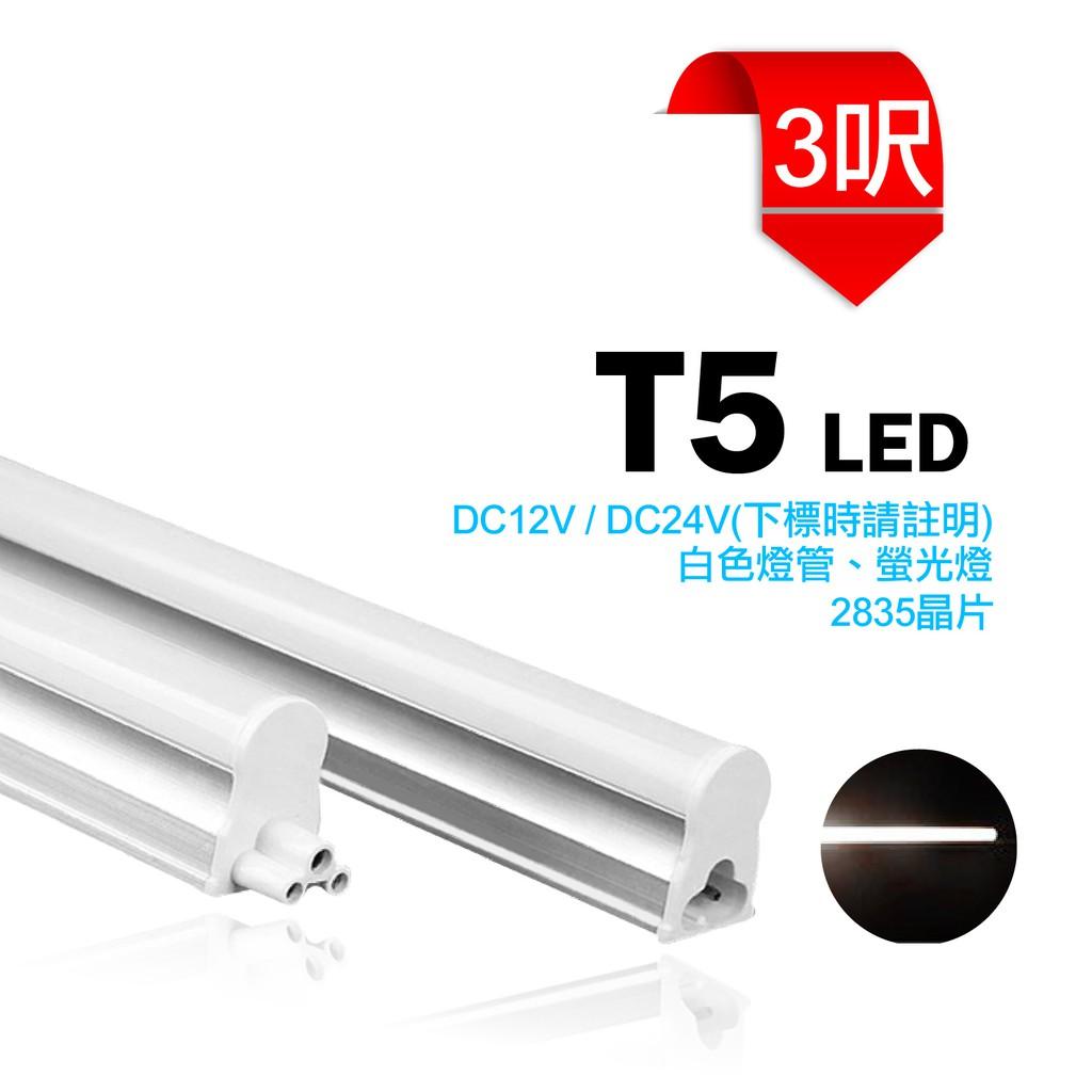 台灣製造 LED T5 3呎 直流 DC12V/24V 白色 燈管 日光燈 螢光燈 層板燈 間接照明 露營燈具