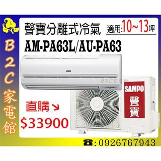 【直購價↘$33900】【聲寶‧10~13坪定頻分離式冷氣】AM-PA63L/AU-PA63《B2C家電館》