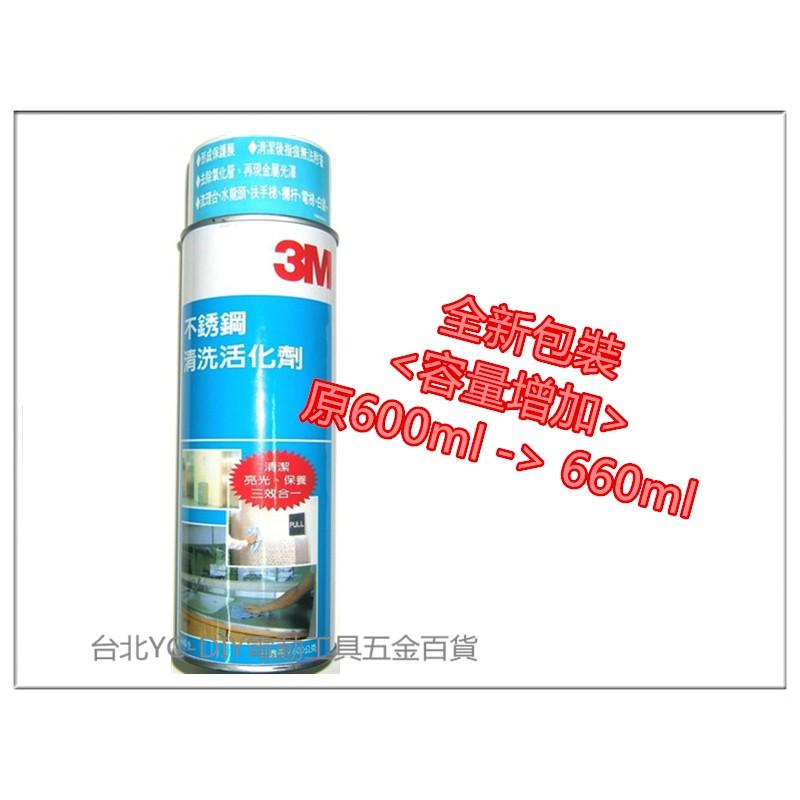 ~台北益昌~ lt 包裝660ml gt 3M 不銹鋼清洗活化劑 3M 金屬表面清潔劑~清