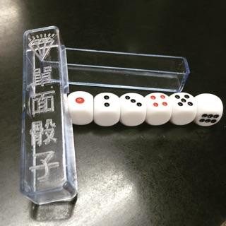 光頭骰子/單面骰子/21點骰/盲公骰