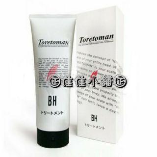 【免沖洗護髮】桑多麗 BH-延命草質感護髮素260g 針對乾燥受損髮專用 全新公司貨