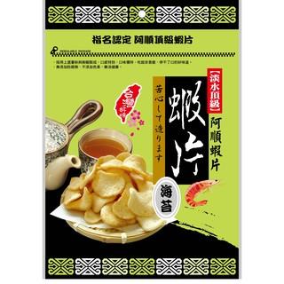 【蝦片海苔】淡水名產《阿順蝦薯餅》 口感特別,口味獨特,吃起來香脆,停不了口的好味道