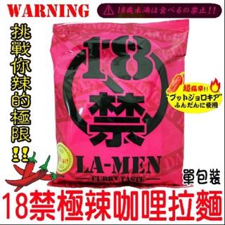 現貨限量特價 日本進口 (18禁)極辣咖哩拉麵  超痛辛 激辛 極辣 咖哩 拉麵 泡麵 袋麵 包麵 103g