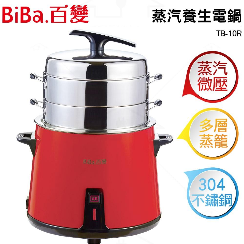 BIBA百變 養生蒸氣電鍋 TB-10R 專利多層/304不鏽鋼