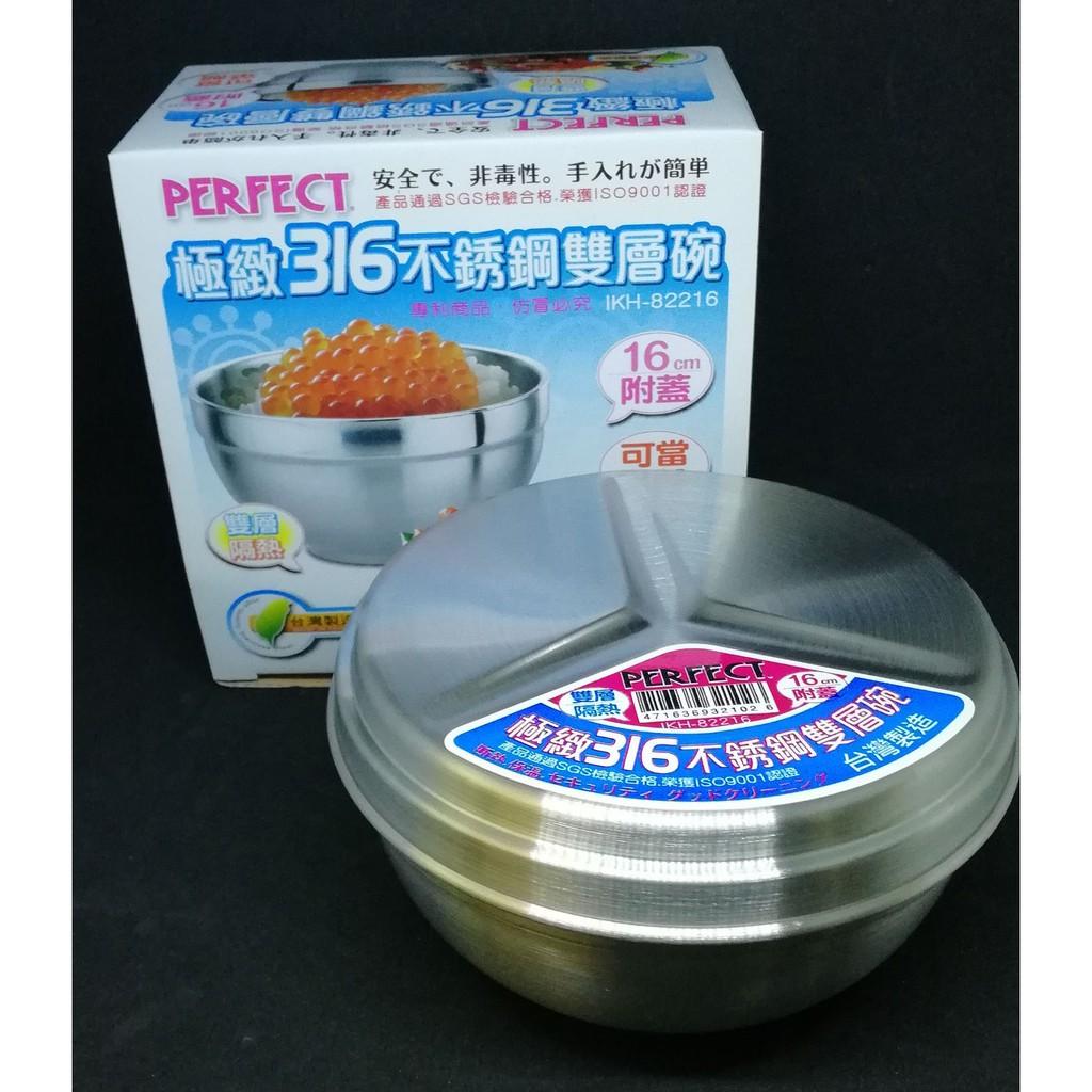 【有發票】理想牌PERFECT極緻316不銹鋼雙層碗12cm/14cm/16cm 18cm 附蓋 可當菜層 便當盒兒童碗