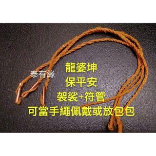 【現貨】活財神 龍婆坤 袈裟平安手繩 泰國佛牌
