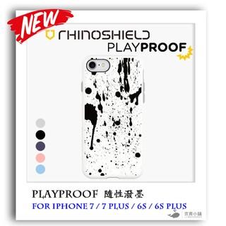 【送玻璃貼傳輸線】犀牛盾 iPhone 7 i7 Plus 隨性潑墨 防摔客製化手機殼 邊框背蓋
