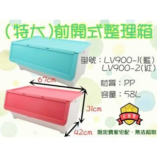 【家麗寶】聯府 KEYWAY (特大)前開式整理箱(紅) 收納箱 收納櫃 抽屜整理箱 LV9001 LV9002