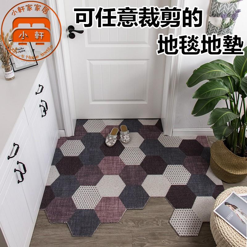 可任意裁剪地墊地毯 防水防滑刮泥 PVC防滑材質 絲圈懶人地墊 廚房玄關戶外門口進門 腳踏墊 小軒家家居