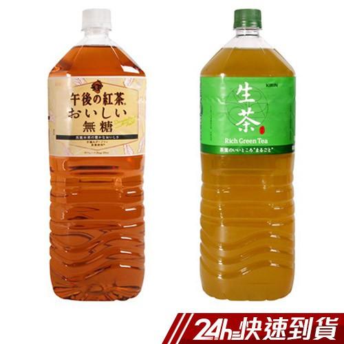Kirin 午後紅茶-無糖紅茶/生茶(2L) 蝦皮24h