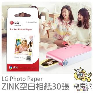 『樂魔派』LG 口袋相印機用 ZINK 空白相紙 適用PD251 PD239 30張 適用 LG相印機