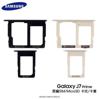 SAMSUNG GALAXY J7 Prime 尊爵版 SM-G610Y 原廠 SIM卡蓋/卡托/卡座/卡槽
