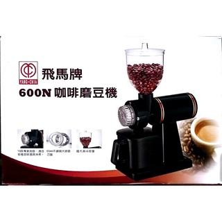 全新 好市多代購 楊家飛馬牌咖啡磨豆機 600N 貨號%2388262 顏色隨機