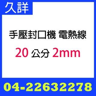 20公分2mm手壓封口機電熱線