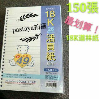 拼了!18K(B5) 26孔 活頁紙 150張入 超心動活頁紙