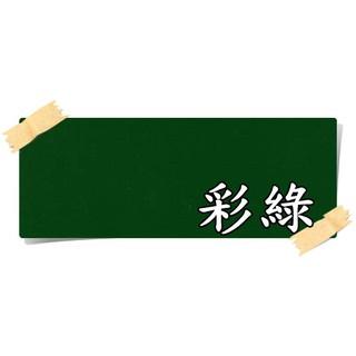 【漆寶】虹牌調合漆6號「彩綠」(1公升裝)