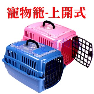 【傑克曼寵物城】禾其寵物提籠-上開式貓籠 狗籠(H318)(此商品無法超取)