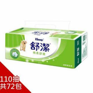 舒潔棉柔舒適抽取衛生紙110抽72包(免運費)