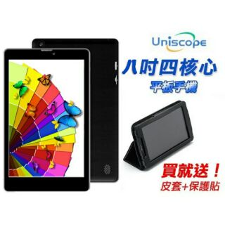 優思 Uniscope 8吋四核心雙卡雙待平板手機