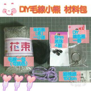 DIY毛線小熊材料包