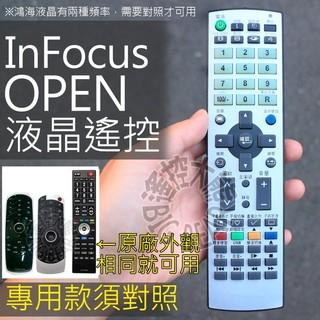Open 小將液晶電視遙控器InFocus 裝電池即 鴻海7 11 液晶電視小將CCPRC