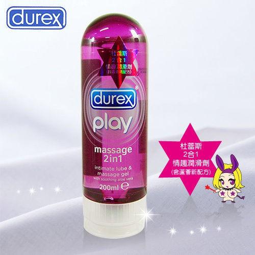送潤滑液💝女帝💝英國杜蕾斯Durex蘆薈+維他命E雙效按摩潤滑油二合一情人節 禮物 情人專屬情趣用品 按摩棒也適用