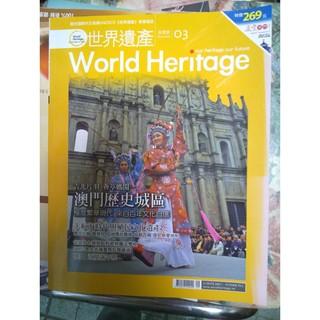 世界遺產 澳門 歷史城區 深度 旅遊 觀光 特產 機票