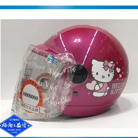 《裕翔》智同 CA-002 CA002 愛心 桃紅 KITTY 小頭型 兒童 半罩安全帽