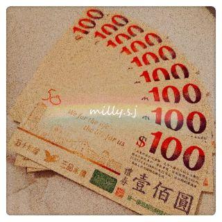 統一集團禮券 x 100