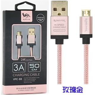 Ronever VPC-88 3A 高速充電傳輸線 Micro USB 50公分 充電線 傳輸線 HTC Android