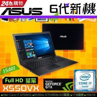 台中大豆電腦來電便宜 ASUS X550VX i7-6700HQ+GTX950獨顯2G V5-591G GL552VW