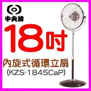 免運費 中央牌18吋內旋式循環立扇 KZS-1845CaP