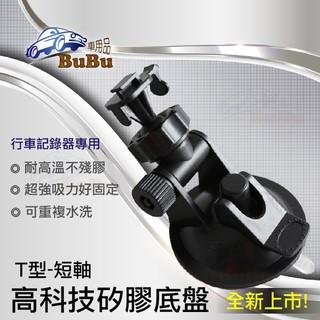 BuBu車用品【T型矽膠吸盤架7T05】短軸~快譯通 v35 v50 v51 v32 v30 HP WP7