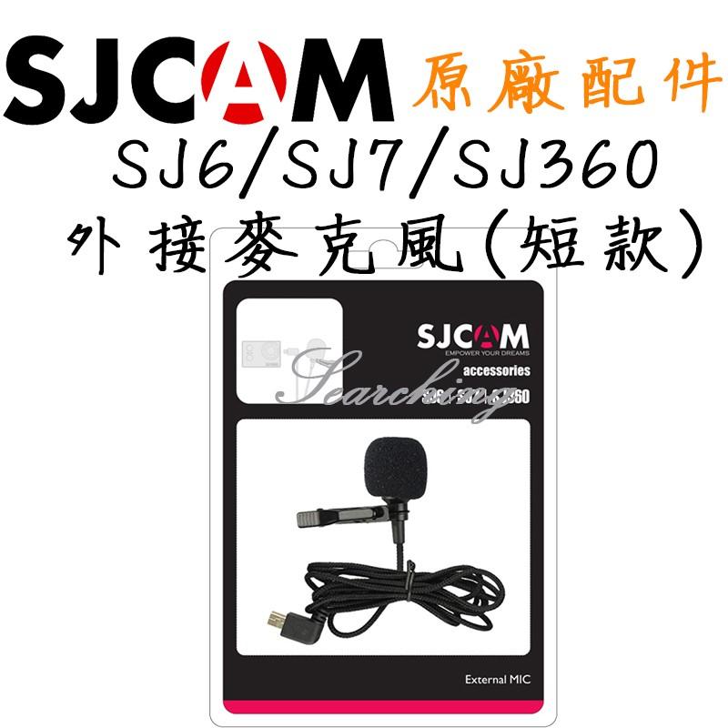 【現貨 秒寄】SJCAM SJ6 SJ7 SJ360 外接麥克風 短款 原廠 配件