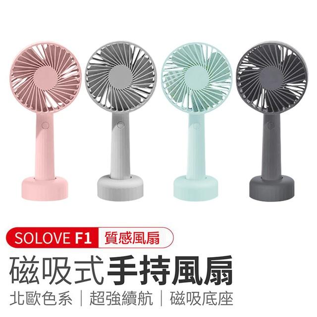 SOLOVE素樂 F1手持風扇 USB風扇 迷你風扇 隨身風扇 迷你電扇 隨身扇 [原廠授權經銷] 蝦皮24h