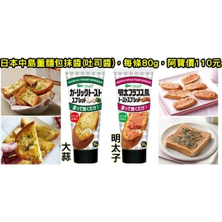 日本中島董麵包抹醬(吐司醬)~明太子醬、大蒜醬(蒜味醬),每條80g