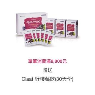 后 whoo ciaat野櫻莓飲 (30天份)