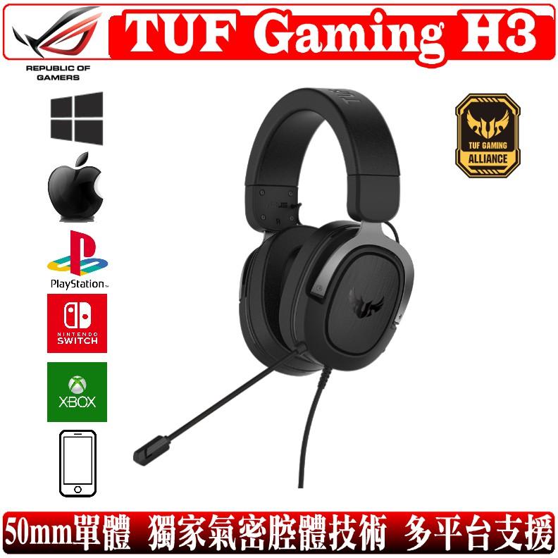 華碩 ASUS ROG TUF Gaming H3 耳機 麥克風 耳麥 電競 7.1聲道