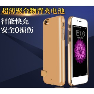 (現貨不用等)iPhone7/6S plus行動電源手機殼 背夾背殼式無缐行動電源 手機殻 無缐充電 背殻電池