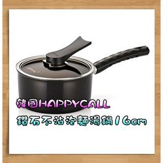 韓國HAPPYCALL 鑽石不沾泡麵鍋 16cm單柄湯鍋 附鍋蓋 鑽石塗層不沾湯鍋