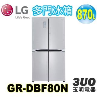 LG 樂金870L門中門對開冰箱價格《GR-DBF80N》另售GR-DBF80G