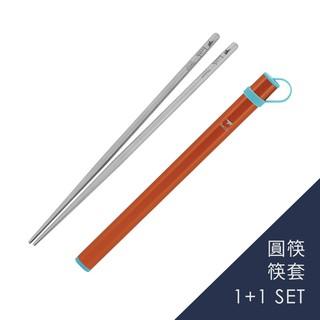 現貨下殺Keith純鈦 Ti5620圓筷+筷套組(共5色) / 鈦餐具 / 環保筷