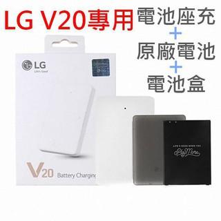 LG V20 H990ds/F800S BCK-5200 原廠電池+原廠座充/原廠充電組合包 BL-44E1F