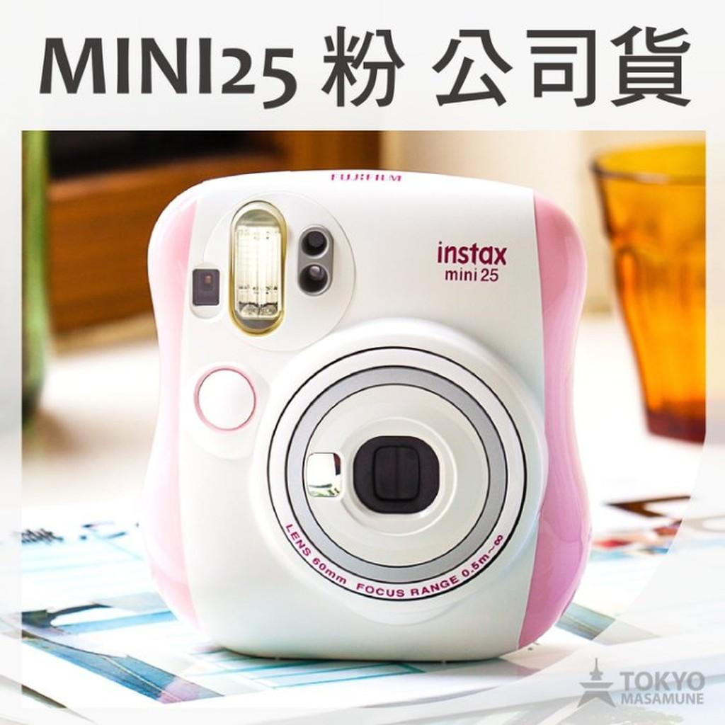 富士 Fujifilm instax mini 25 拍立得 相機 公司貨 櫻花粉色